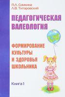 Педагогическая валеология. Формирование культуры и здоровья школьника. Книга 1