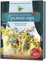 Времена года. Скрипичные концерты Антонио Вивальди (+ CD)