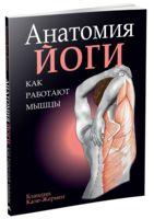 Анатомия йоги. Как работают мышцы