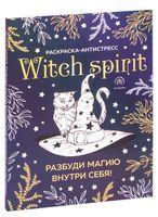 Witch spirit. Разбуди магию внутри себя! Раскраска-антистресс