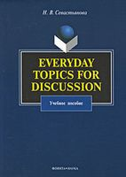Everyday Topics for Discussion
