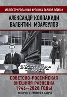 Советско-российская внешняя разведка. 1946 - 2020 годы. История, структура и кадры