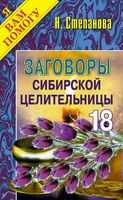 Заговоры сибирской целительницы - 18