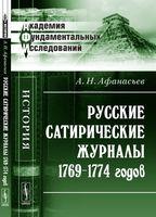 Русские сатирические журналы 1769-1774 годов