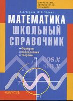 Математика. Школьный справочник. Формулы, определения, теоремы