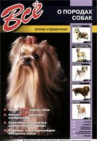 Всё о породах собак
