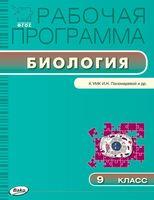 Биология. 9 класс. Рабочая программа к УМК И.Н. Пономаревой
