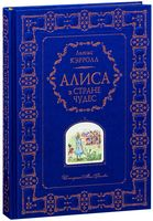 Алиса в Стране Чудес (подарочное издание)