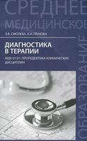 Диагностика в терапии. Пропедевтика клинических дисциплин
