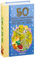 50 сказок, стихов, мифов, рассказов и басен про всё на свете