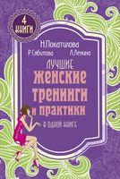 Лучшие женские тренинги и практики в одной книге (Комлект из 4-х книг)