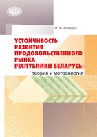 Устойчивость развития продовольственного рынка Республики Беларусь. Теория и методология