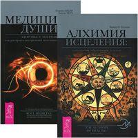 Алхимия исцеления. Медицина души (комплект из 2-х книг)
