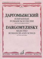 Даргомыжский. Избранные романсы и песни для голоса и фортепиано