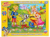 """Пазл-рамка """"Кот в сапогах"""" (15 элементов)"""
