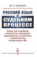 Русский язык в судебном процессе
