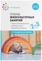 Планы физкультурных занятий с детьми 2-3 лет