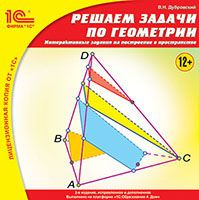 1С:Школа. Решаем задачи  по геометрии. Интерактивные задания на построение  в пространстве