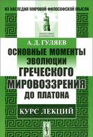 Основные моменты эволюции греческого мировоззрения до Платона
