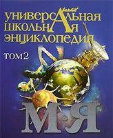 Универсальная школьная энциклопедия. Том 2 (М-Я)