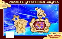 "Сборная деревянная модель ""Знаки зодиака: Скорпион"" (фоторамка)"