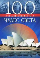 100 знаменитых чудес света