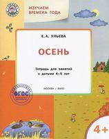 Осень. Тетрадь для занятий с детьми 4-5 лет
