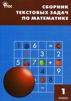 Сборник текстовых задач по математике. 1 класс
