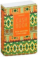 """Блокнот """"CashBook. Твои доходы и расходы"""" (А6; Оформление 1)"""