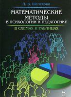 Математические методы в психологии и педагогике. В схемах и таблицах