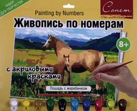 "Картина по номерам ""Лошадь с жеребенком"" (300х420 мм)"