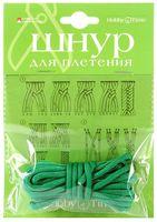 Шнур для плетения (3 м; зеленый)