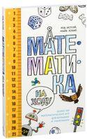 Математика на ходу
