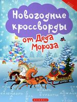 Новогодние кроссворды от Деда Мороза