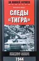 """Следы """"Тигра"""". Фронтовые записки немецкого танкиста"""