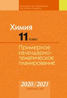 Химия. 11 класс. Примерное календарно-тематическое планирование. 2019/2020 учебный год