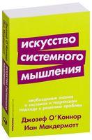 Искусство системного мышления. Необходимые знания о системах и творческом подходе к решению проблем (м)