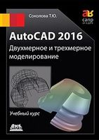 AutoCAD 2016. Двухмерное и трехмерное моделирование