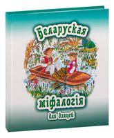 Беларуская міфалогія для дзяцей