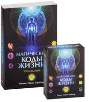 Магические коды жизни (64 карты в картонной коробке + книга с толкованиями)