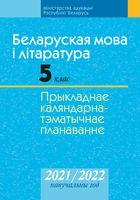 Беларуская мова і літаратура. 5 клас. Прыкладнае каляндарна-тэматычнае планаванне. 2021/2022 навучальны год