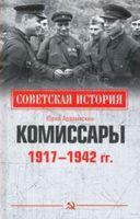 Комиссары. 1917-1942 гг.