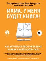 Мама, у меня будет книга! Как научиться писать в разных жанрах и найти свой стиль (м)