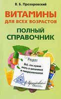 Витамины для всех возрастов. Полный справочник. Всё, что нужно знать о витаминах и микроэлементах