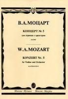 В. А. Моцарт. Концерт №5 для скрипки с оркестром