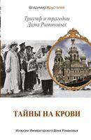 Тайны на крови. Триумф и трагедии Дома Романовых