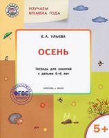 Времена года. Осень. Тетрадь для занятий с детьми 5-6 лет