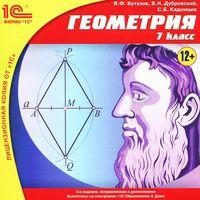 1C:Школа. Геометрия, 7 класс. 2-е издание, исправленное и дополненное
