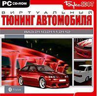 Виртуальный тюнинг : ВАЗ 2110-2112