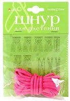 Шнур для плетения (3 м; розовый неон)